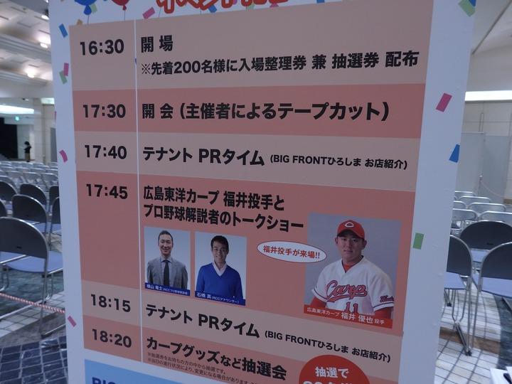 20161209福井トークショーin広島駅地下2