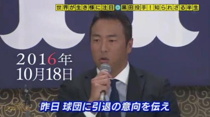 20161103アンビリーバボー黒田4