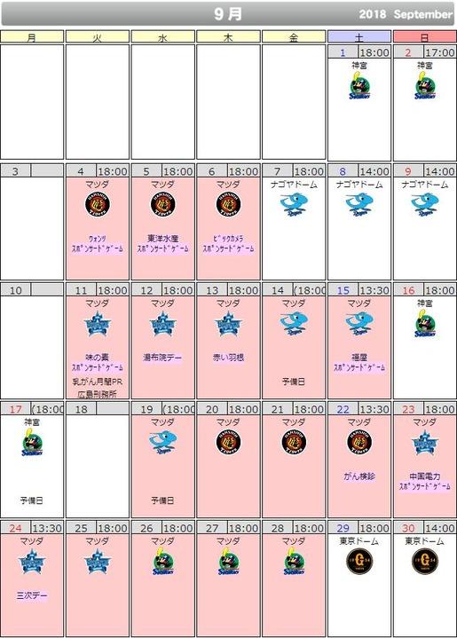 201809試合日程1