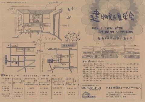 朝日町の家(表)