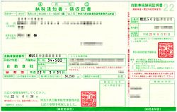 Vehicle_tax_notice_of_Japan