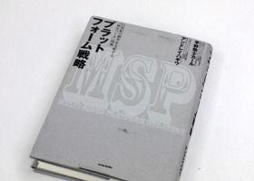 $京井良彦の3分間ビジネス・スクール-platform