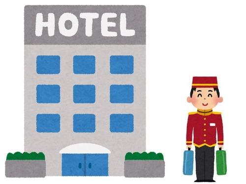 ホテルの宿泊客には2つのタイプがある