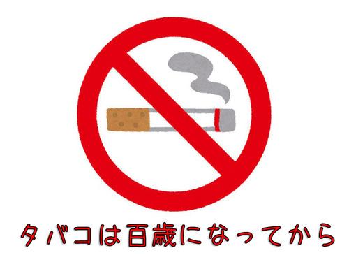 ハワイで100歳未満のタバコ購入を禁止の法案00
