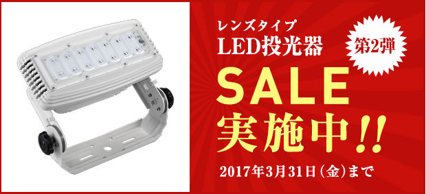 LEDレンズ投光器キャンペーン第2弾