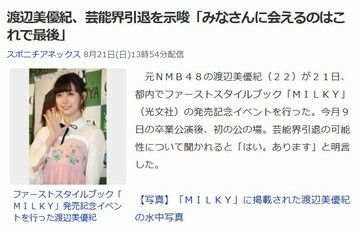 NMB渡辺美優紀http://shiba.2ch.net/test/read.cgi/akb/1471758099/