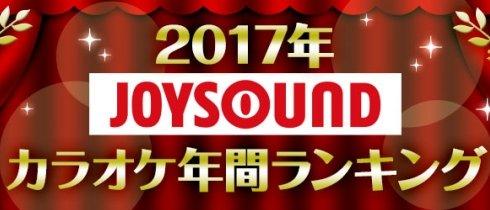 2017年間カラオケランキングにAKB48と欅坂46ランクイン!乃木坂46は圏外 【JOYSOUND】https://rosie.2ch.net/test/read.cgi/akb/1512551652/