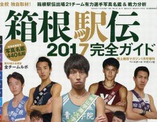 【2017】箱根駅伝の選手が選ぶ「好きな女性タレント」http://toro.2ch.net/test/read.cgi/nogizaka/1480530580/