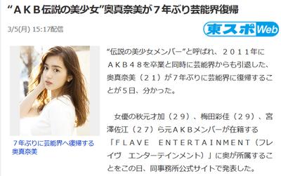 元AKB48奥真奈美が超美人になって復活! フレイヴ エンターテインメントでモデル活動再開https://rosie.2ch.net/test/read.cgi/akb/1520226490/