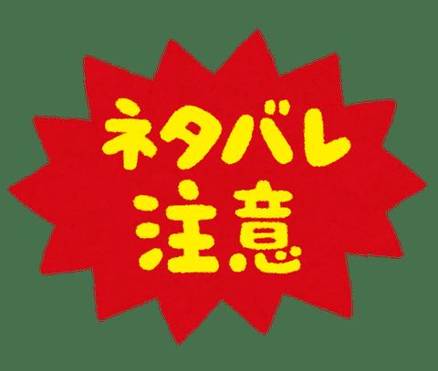 text_netabare_chuui