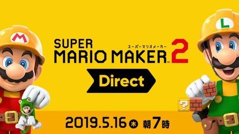 mario2-direct