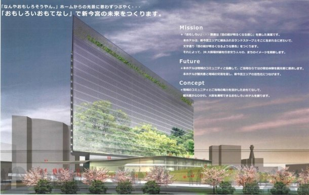 「星野リゾート 西成」の画像検索結果