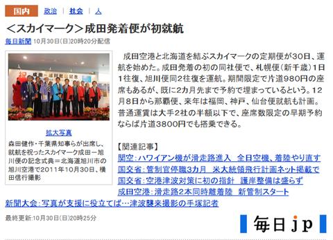 <スカイマーク>成田発着便が初就航 (毎日新聞) - Yahoo!ニュース