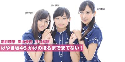 hiraganakeyaki_02_main_img