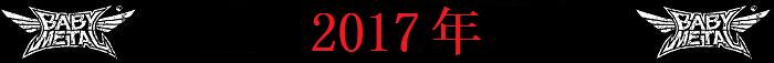 bm2017