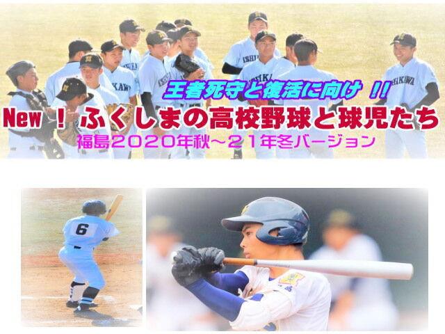 したらば 掲示板 長野 県 高校 野球