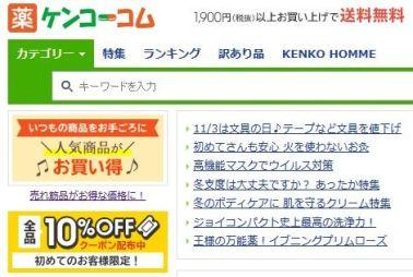 kenkocom