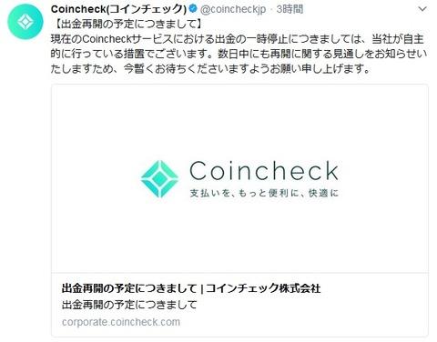 coincheck_shukkin