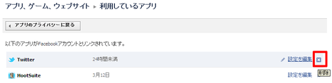 facebookアプリ削除4