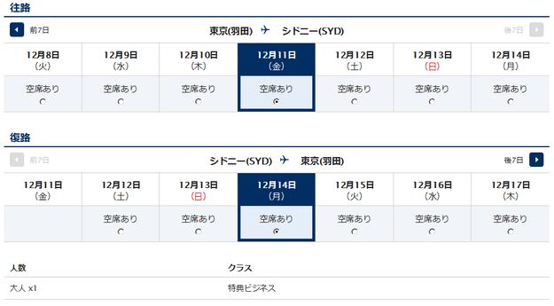 シドニー特典航空券@ANAマイルの貯め方