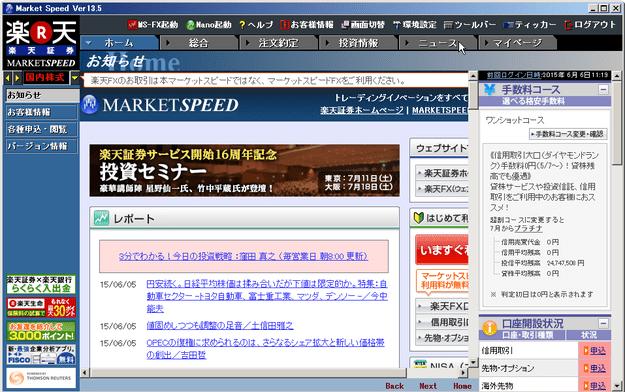 日経テレコン21@ANAマイルの貯め方(2)
