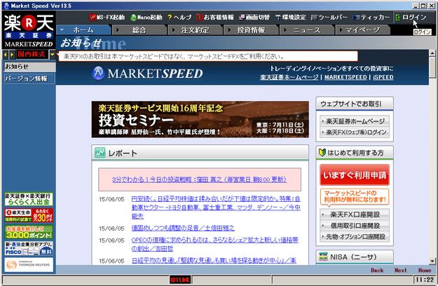 日経テレコン21@ANAマイルの貯め方(1)