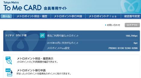 メトロポイント→ANAマイル(3)