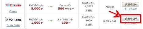 メトロポイント交換申込受付完了   ポイント交換のPeX (2)