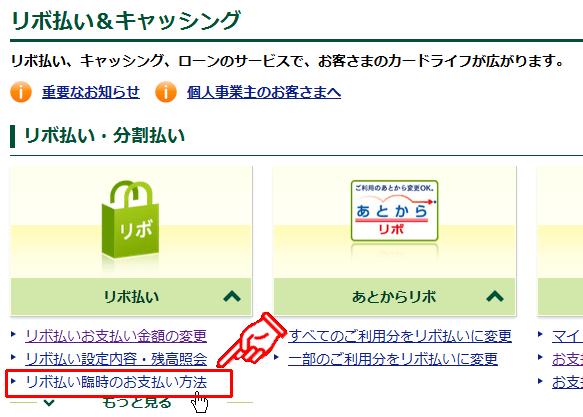 ANAVISAカードリボ払い繰上返済の申込ページにたどり着く方法