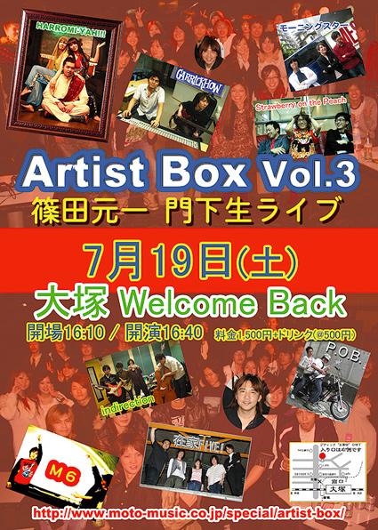 Artist Box Vol.3 Flier
