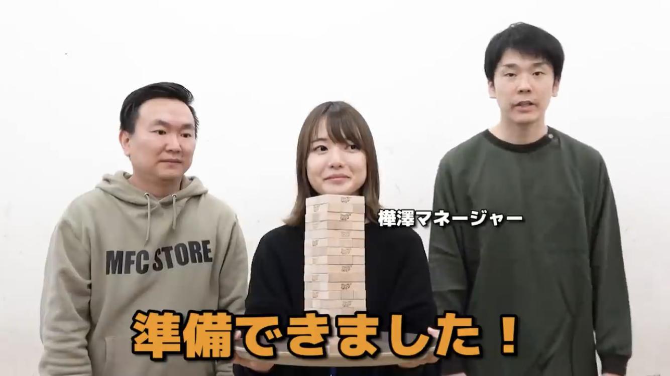 樺 澤 マネージャー