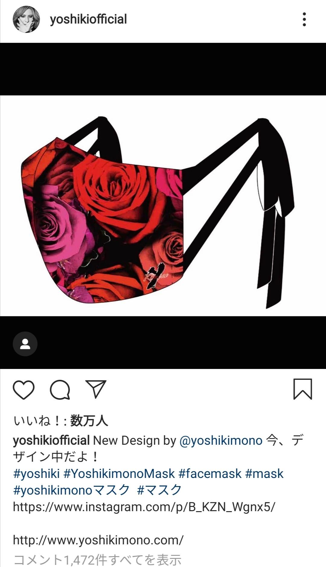 ヨシキ マスク
