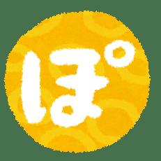hiragana_60_po.png