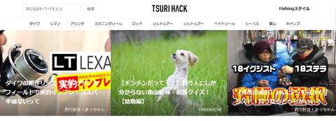 tsurihack