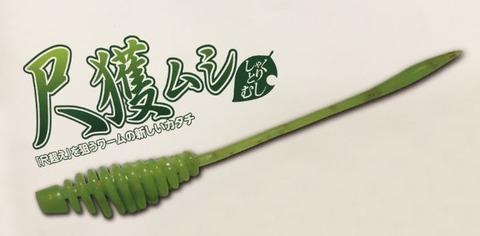 syakutori_1