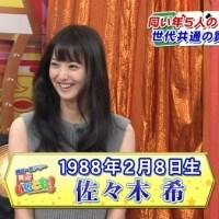 【いいとも】 佐々木希の黒髪ロング可愛すぎィ!wwwwwwwwww(画像あり)