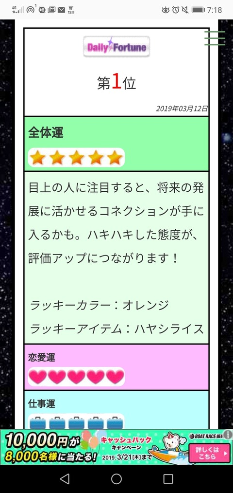 Screenshot_20190312-071822