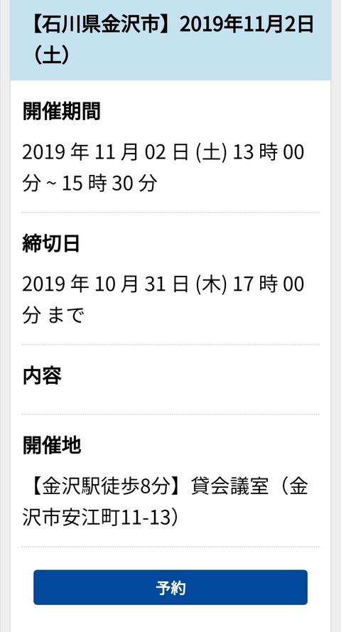 Screenshot_20191023_231746