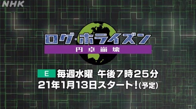 Log Horizon Anime Season 3 Premieres on January 13
