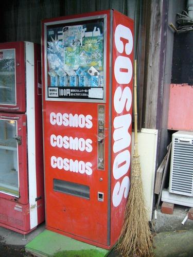 Cosmos-vending-machine,motegi-town,japan