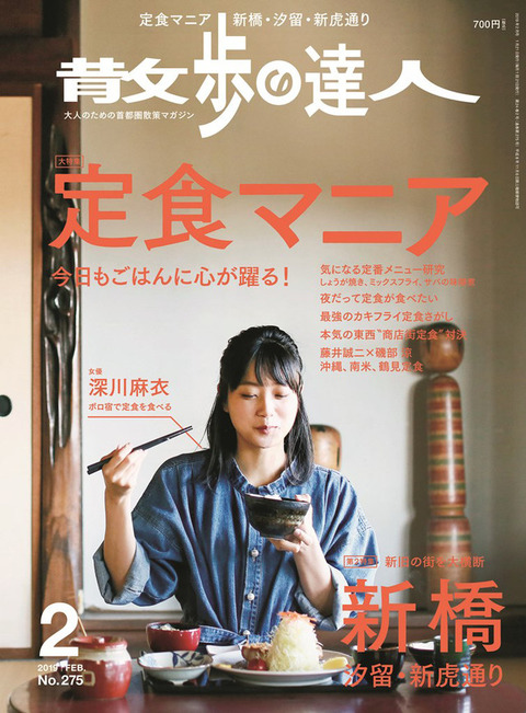 Sanponotatsujin_201902_fixw_640_hq