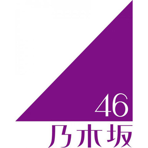 600px-乃木坂ロゴ