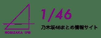 乃木坂46まとめ 1/46ロゴ