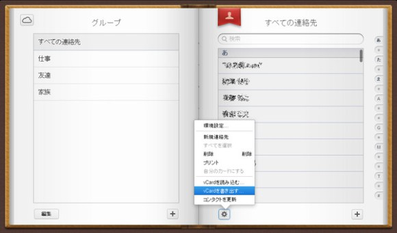 iCloudからインポート02