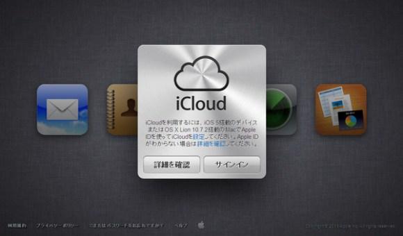 iCloudでiPhoneを探す01