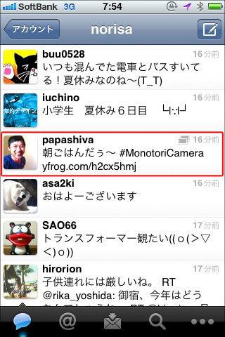 TwitterforiPhoneでDM1-1
