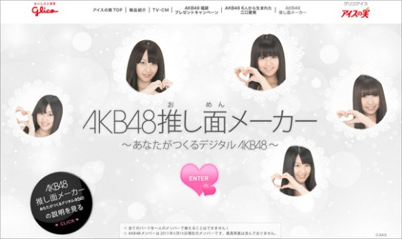 AKB48「推し面メーカー」01