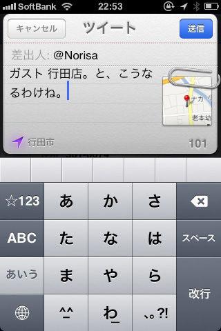 iOS5のTwitter共有マップツイート