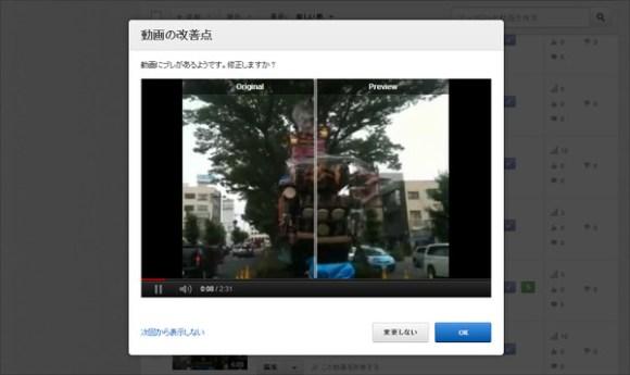 YouTubeの動画改善機能が凄い02