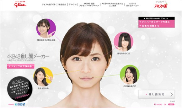 AKB48「推し面メーカー」02